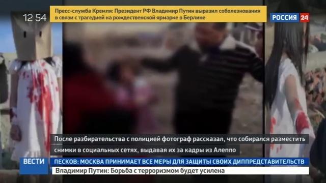 Новости на Россия 24 • В Египте поймали фотографов, снимавших детей из Алеппо в крови