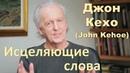 Джон Кехо Исцеляющие слова