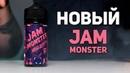 НОВЫЙ JAM MONSTER Вкус Mixed Berry