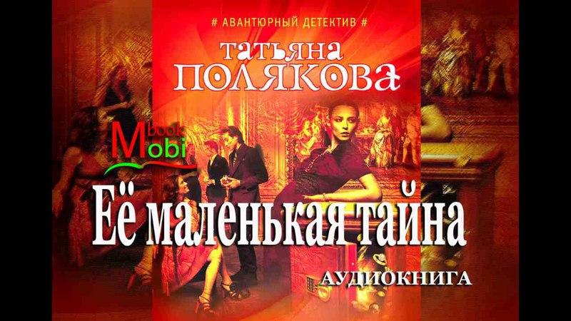 аудиокнига Её маленькая тайна Татьяна Полякова слушать аудио книги онлайн на русском Детектив Ч1