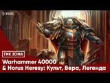 Warhammer 40000 &amp Horus Heresy Культ, Вера, Легенда