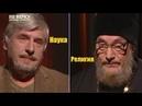 Наука и Религия Сергей Савельев