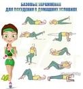 Базовые упражнения для похудения в домашних условиях