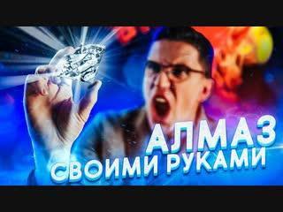 Дима Масленников АЛМАЗ из АРАХИСОВОЙ ПАСТЫ - Лайфхак! Я в шоке! + Соболев