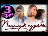 Поцелуй судьбы (3 серия из 4) Мелодрама. Россия. Сериал