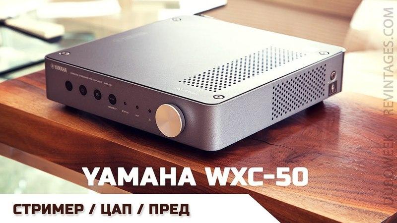 Стример предусилитель ЦАП YAMAHA WXC 50