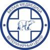 Ветеринарный Центр - Белая Медведица