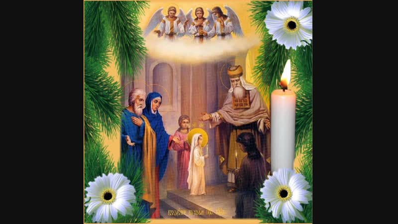 Введение во храм Девы Марии Лето Господне