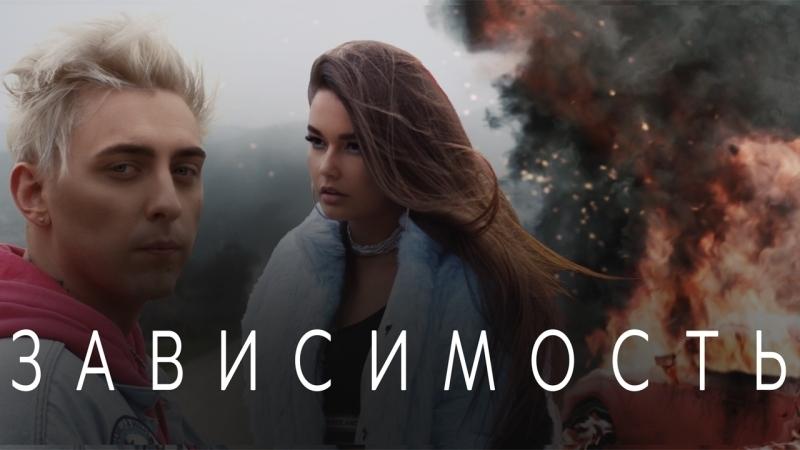 Премьера клипа! Кирилл Мойтон feat. LIKE.A - Зависимость [ft.и]