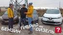 Купить авто бензин дизель или гибрид Расход топлива Киа Сид Рено Гранд Сценик Лексус СТ200