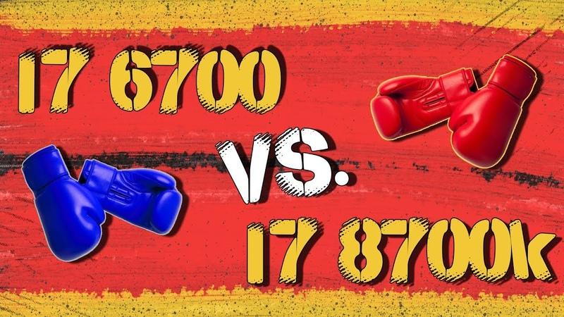 Тест в играх: i7 6700 и i7 8700k с GTX1080 от Asus, есть ли разница или он не стоит того?