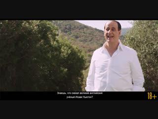 «Лоро» – отрывок из фильма – уже в кино