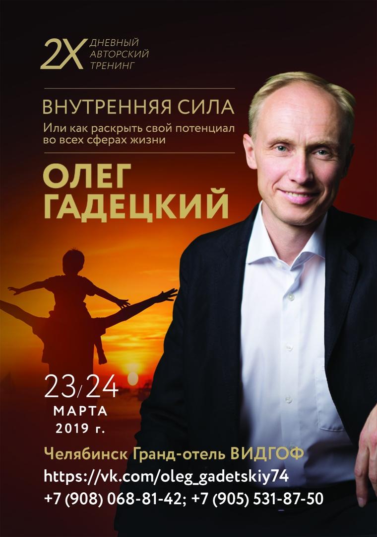 Афиша Челябинск Олег Гадецкий * Челябинске * 23-24 марта 2019г.