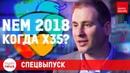 Платформа NEM Криптовалюта XEM перспективы и прогноз 2018