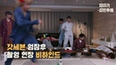 [PICICAST] GOT7 Behind-the-scenes @ When Mom Goes to Sleep
