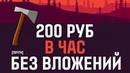 ЭКОНОМИЧЕСКАЯ ИГРА С РЕАЛЬНЫМ ВЫВОДОМ ДЕНЕГ БЕЗ БАЛЛОВ / Lesopilka -