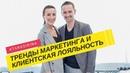 Тренды маркетинга и клиентская лояльность Тарас Годованюк и Ирина Строкова