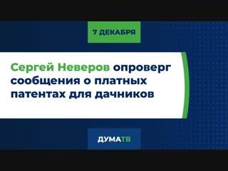 Сергей Неверов опроверг сообщения о платных патентах для дачников