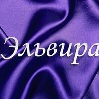 Эльвира Нагуманова, 27 апреля 1987, Нурлат, id196189772