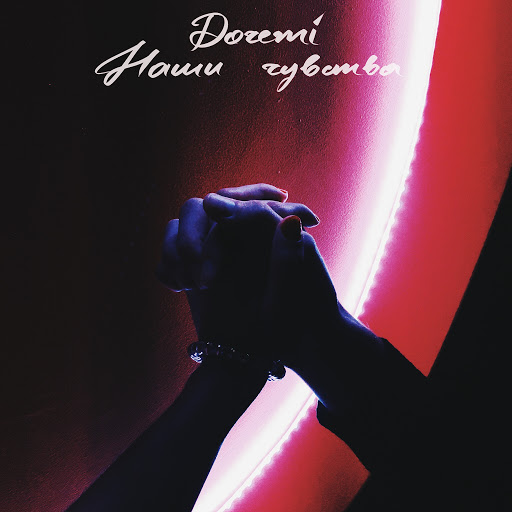Doremi альбом Наши чувства