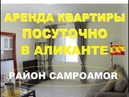 АРЕНДА КВАРТИРЫ ПОСУТОЧНО Краткосрочная Аренда в Аликанте район Campoamor. Недвижимость в Испании