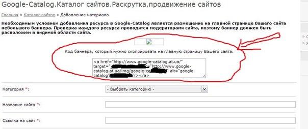 Вставка кода с  каталога сайтов Гугл