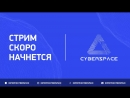 Cyberspace Streaming Team DedOk разминает кости в PUBG и Dota2
