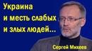 Cepгeй Миxeeв - Укpaинa и мecть cлaбыx и злыx людeй... (политика)