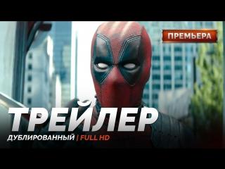 DUB   Трейлер №2: «Дэдпул 2» / «Deadpool 2», 2018