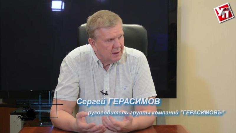 100 вопросов Сергею Герасимову