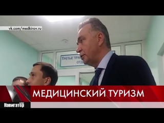 Медицинский туризм в Кирове - Андрей Черняев, министр здравоохранения