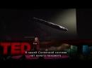 Карен Дж. Мич | TED2018 История Оумуамуа, гостя из другой звёздной системы