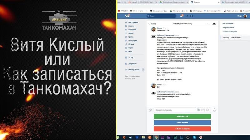 Витя Кислый или Как записаться в Танкомахач?
