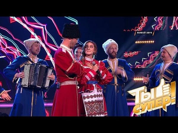 Любимица Лазарева Саша восхитила зрителей и казачий хор своим великолепным вокалом