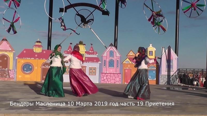 Бендеры Масленица 10 Марта 2019 год часть 19 б Приетения