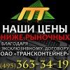 Партнер Транс  - Контейнерные  Ж/Д перевозки