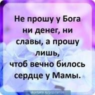 мама, сердце