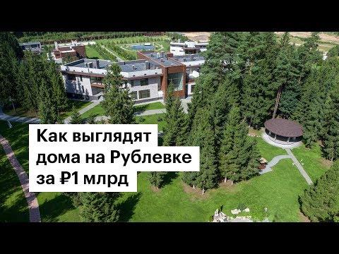 Дом за миллиард на Рублевке: как выглядят очень дорогие дома в Подмосковье