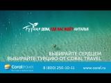 Отдых в Турции с Coral Travel