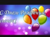 С днем рождения сынок_Средний