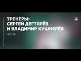 ЦЕХ 26 Тренеры Сергей Дегтярёв и Владимир Кушнерёв