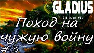 Орки. Невозможная сложность. Warhammer 40,000 Gladius - Relics of War #3