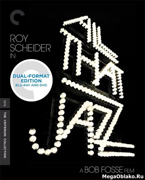 Весь этот джаз / All That Jazz [Criterion] (1979/BDRip/HDRip)