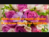 С Днем Матери! Красивая музыкальная видео открытка | Видео поздравление