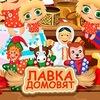 Домолавка - Лавка Домовят