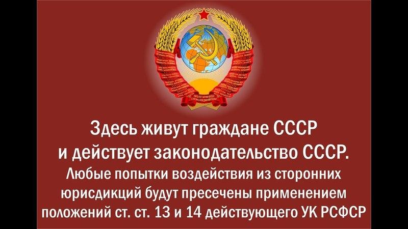 Гражданин СССР беседует с ДЧ МВД