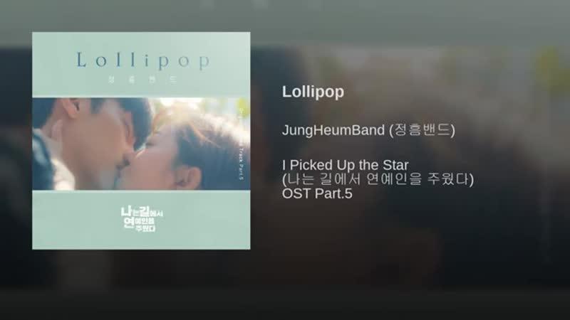 (OST 5 Я нашла звезду на улице) JungHeumBand (정흠밴드) - Lollipop