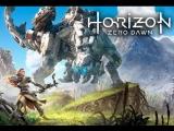 Раскрытие секрета машин! | Horizon Zero Dawn