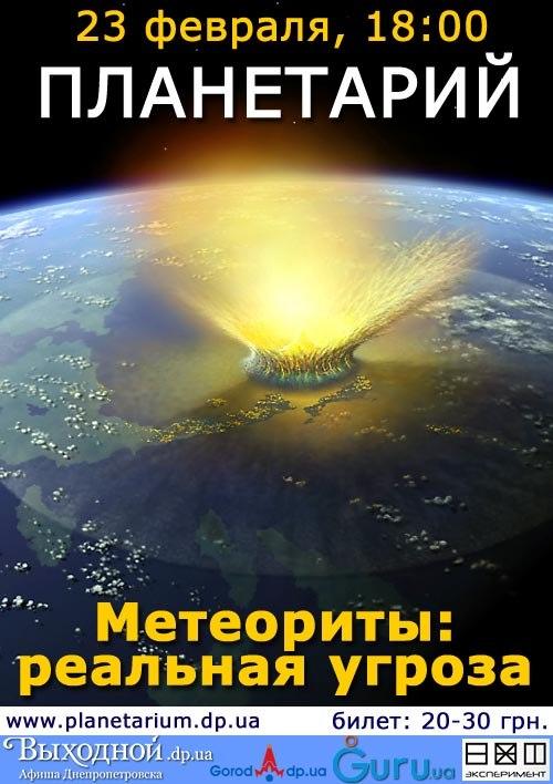 Метеориты: реальная угроза. Днепропетровский планетарий