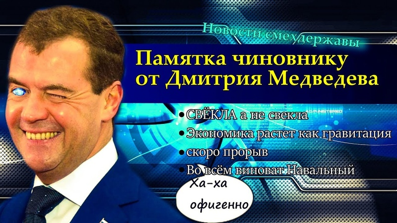 Навальный и Пригожин.Медведев и свекла.(Не)смешные новости